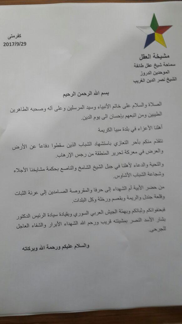 Photo of برقية عزاء من الشيخ نصر الدين الغريب لأهالي الشهداء