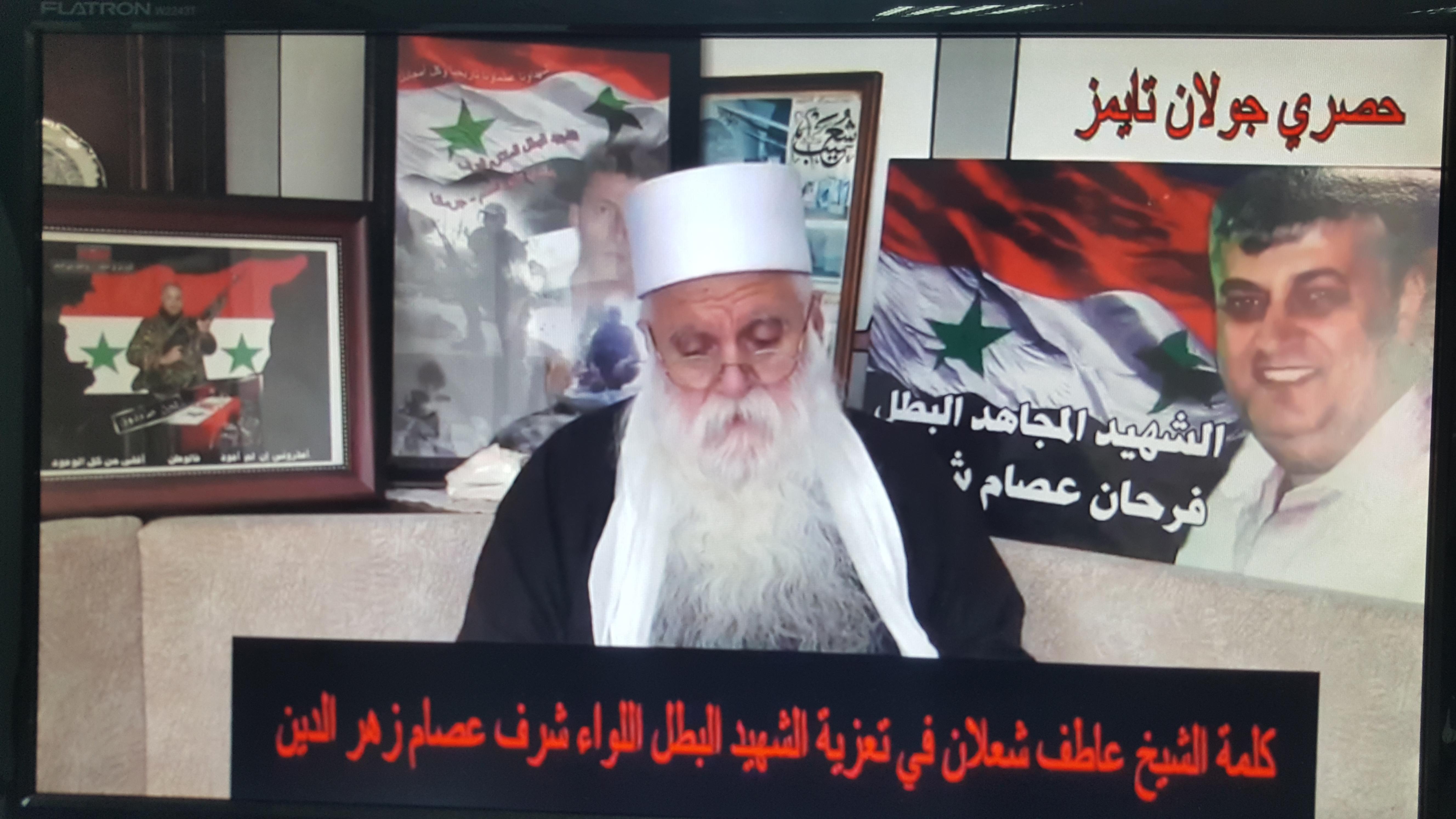 Photo of تعزية من الشيخ ابو صخر عاطف شعلان لاسرة الشهيد البطل عصام زهر الدين