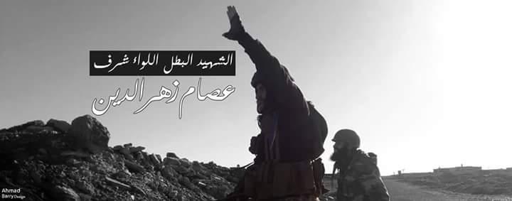 Photo of برقية لروح البطل المغوار ، اللواء شرف عصام زهر الدين  من أهالي مدينة الحسكة