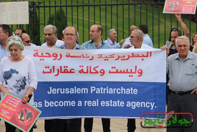 فلسطينيون يتظاهرون في حيفا ضد تسريب اراضي الكنيسة