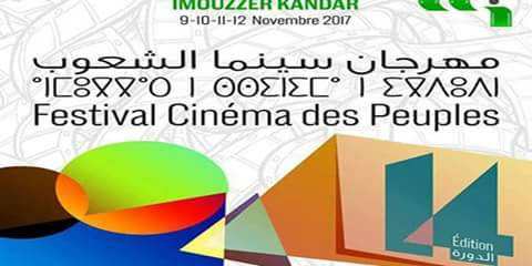 """Photo of Syrian film """"On the Roof of Damascus"""" to participate in People's Film Festival in Morocco"""
