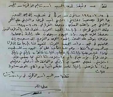 Photo of احدى رسائل المغفور له سلطان الاطرش للاهل في فلسطين
