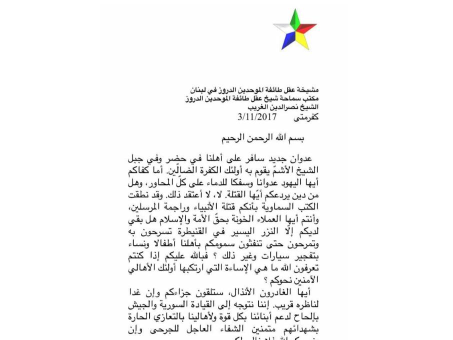Photo of بيان مكتب الشيخ نصر الدين الغريب لأهلنا بحضر