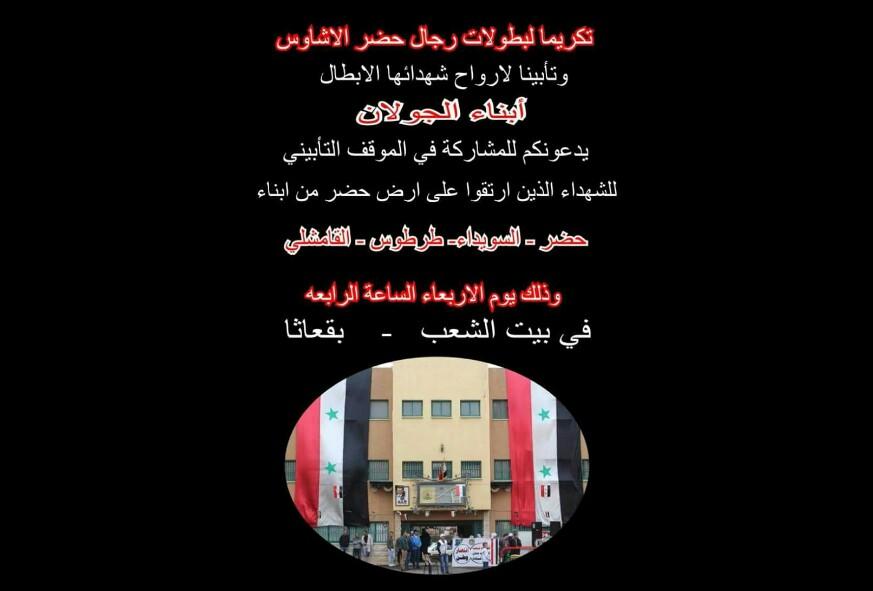 Photo of موقف تكريمي لشهداء حضر في بقعاثا