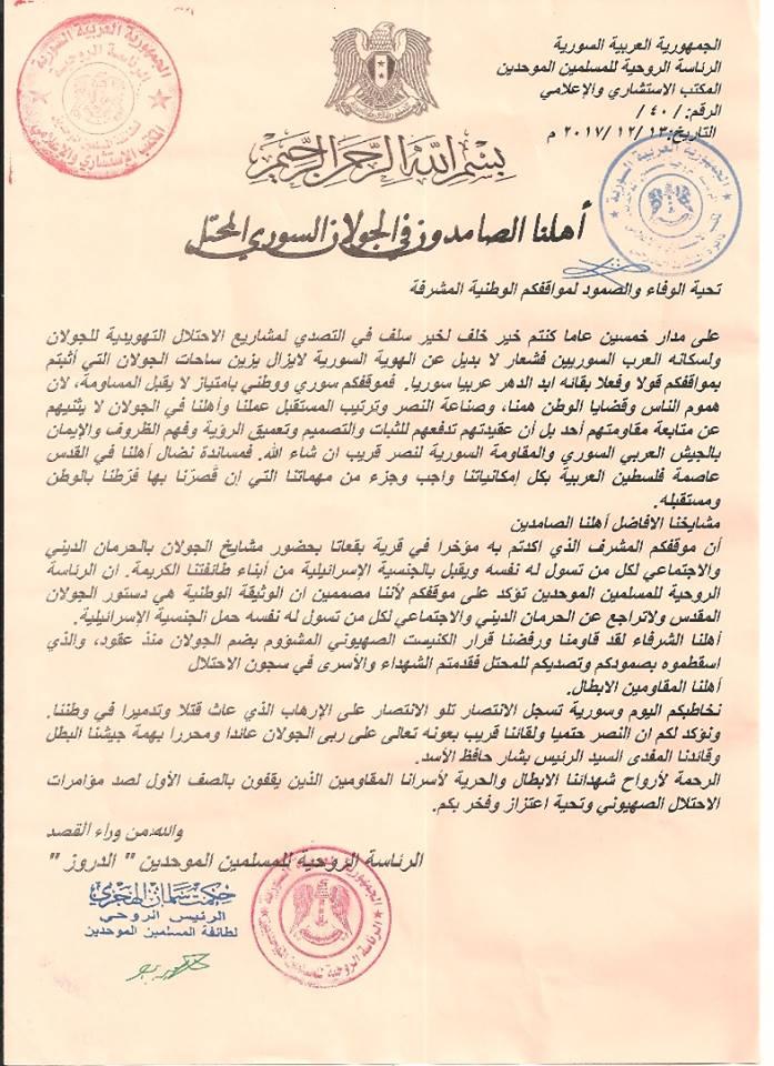Photo of بيان من سماحة الشيخ حكمت الهجري بمناسبة الذكرى 36 لضم الجولان لكيان الاحتلال