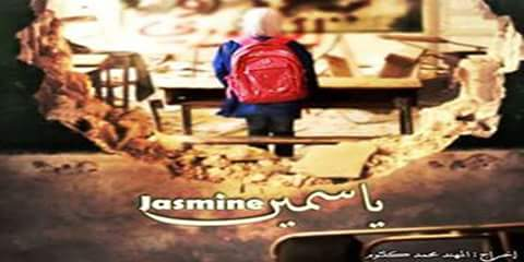"""Photo of """"Jasmine"""" film harvests silver award at Int'l Film Festival for persons with Disabilities in Cairo"""