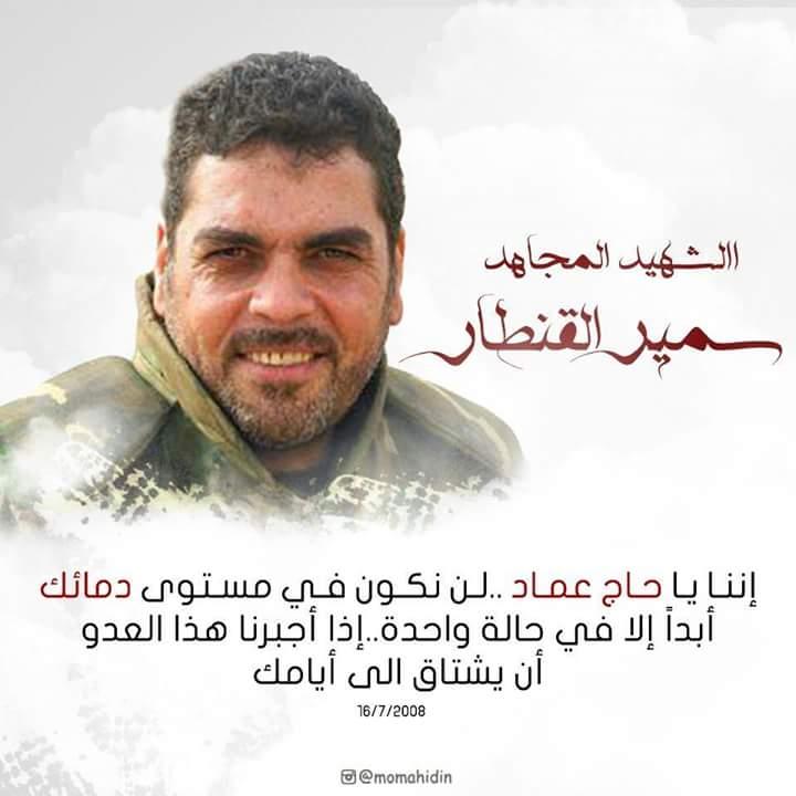 """Photo of بالذكرى الثانية لاستشهاده… """"سمير القنطار"""" شهيد غرس روحه بالمقاومة"""