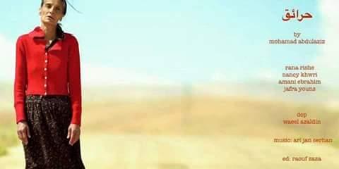 "Photo of Screening of ""Fires"" film at Dar al-Assad for Culture in Latakia kicks off"
