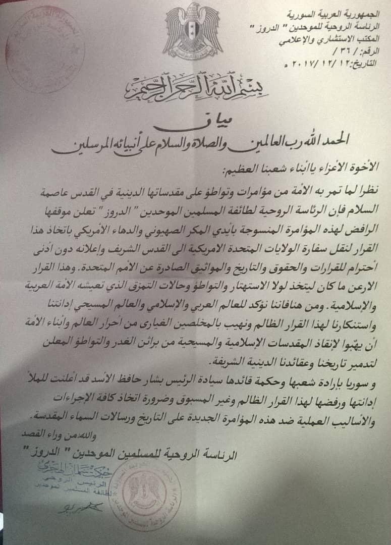 Photo of الرئاسة الروحية للموحدين الدروز تعلن رفضها للقرار الامريكي حول القدس