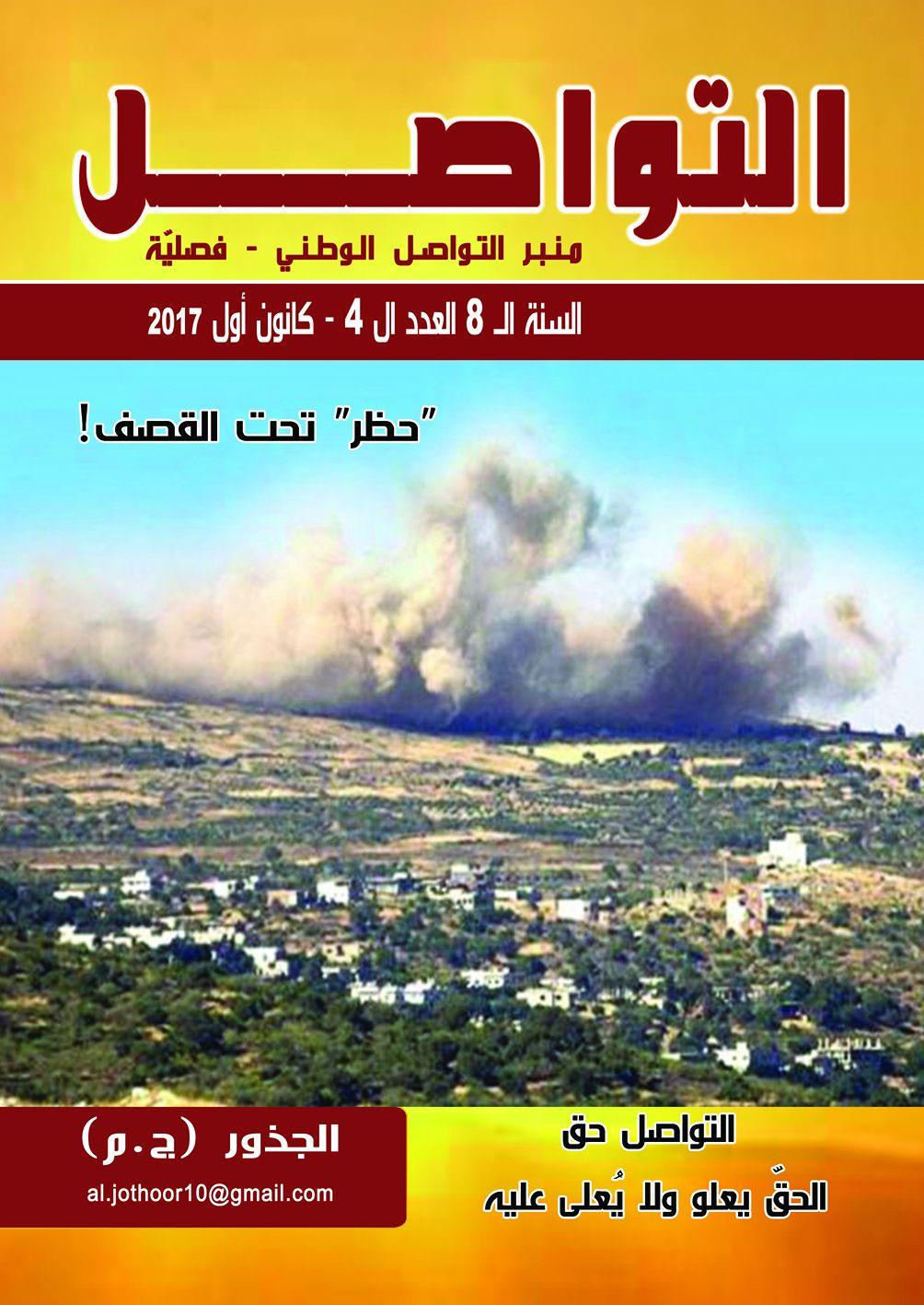 Photo of صدور فصليّة التواصل – منبر التواصل الوطني