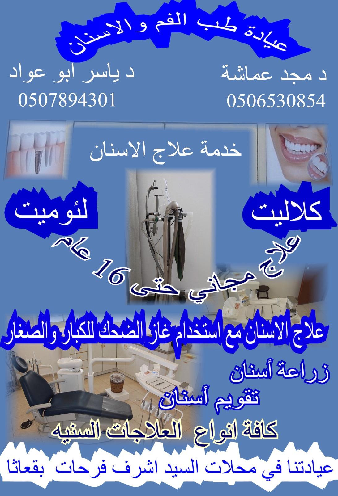 Photo of إفتتاح عيادة طب الفم والاسنان في بقعاثا للدكتور مجد عماشه والدكتور ياسر ابو عواد
