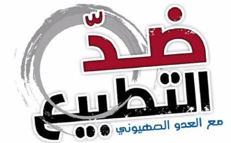 Photo of بيروت ترفع الصوت: التطبيع لن يمرّ