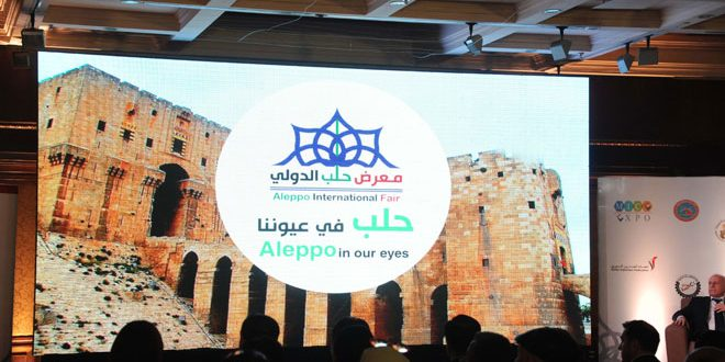 Photo of Aleppo International Fair to kick off on May 5th