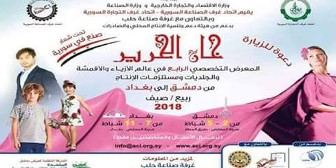 Photo of Khan al-Harir fashion and textiles expo kicks off Friday