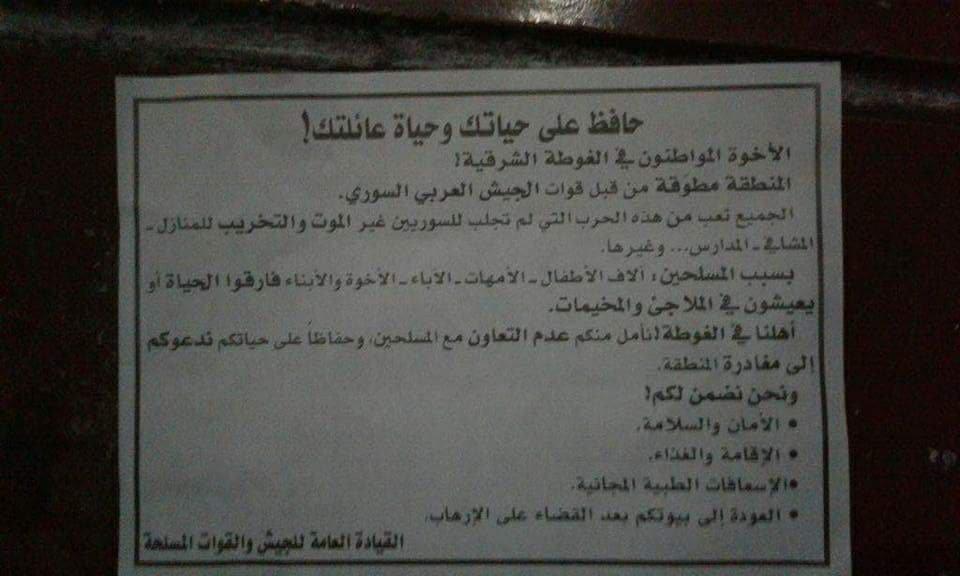 Photo of تحرير الغوطة اقترب.. و مروحيات الجيش تٌلقي منشورات لخروج المدنيين