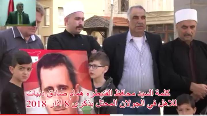Photo of (فيديو) كلمة محافظ القنيطرة لأهلنا بالجولان الصامد بذكرى ٨ أذار