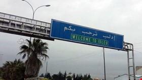 Photo of 1000 قتيل ومئات الجرحى .. ماذا يحدث في إدلب