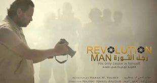 "Public premiere of ""Revolution Man"" to be held Thursday at Dar Al Assad"