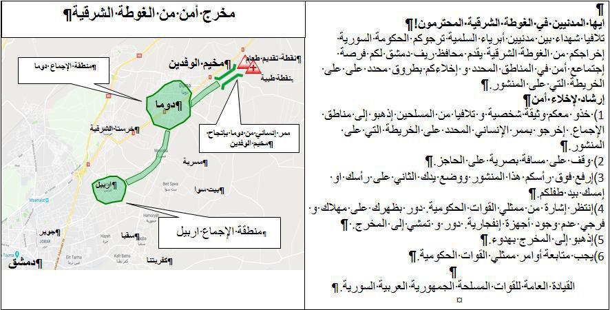Photo of الجيش يجدد إلقاء المنشورات لخروج المدنيين من الغوطة
