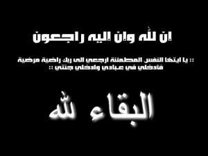 Photo of أهل الجولان ينعون الشيخة الفاضلة ام علي منيره أمين طريف