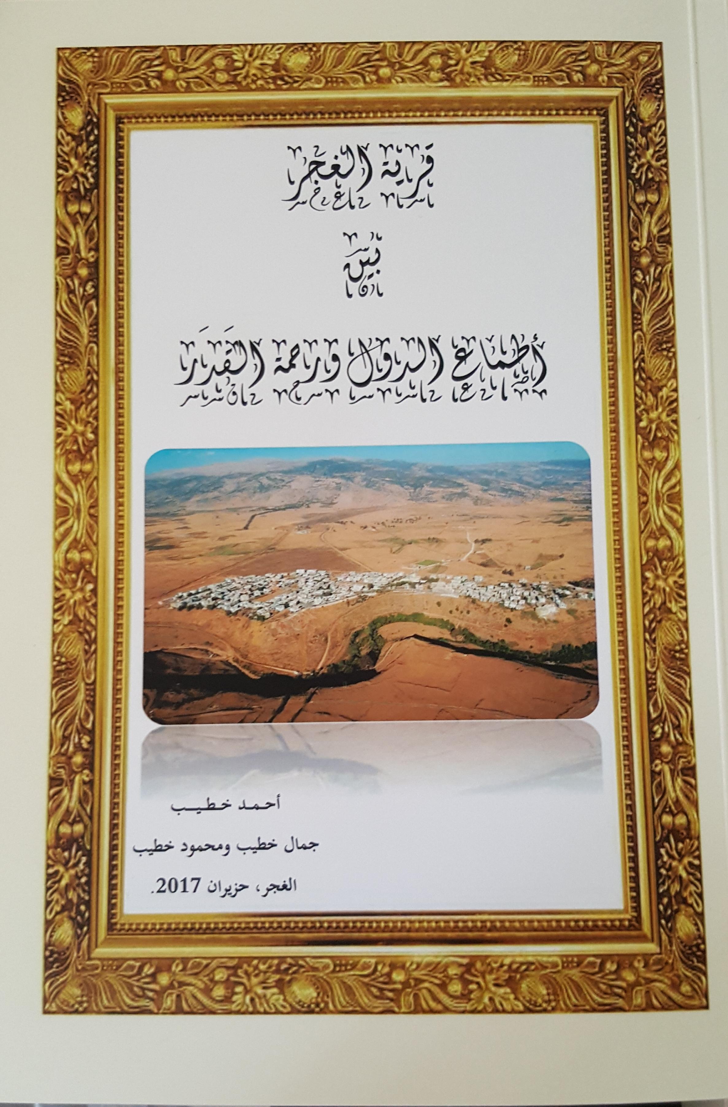Photo of الغجر بين اطماع الدول ورحمة القدر كتاب جديد للاستاذ احمد الخطيب
