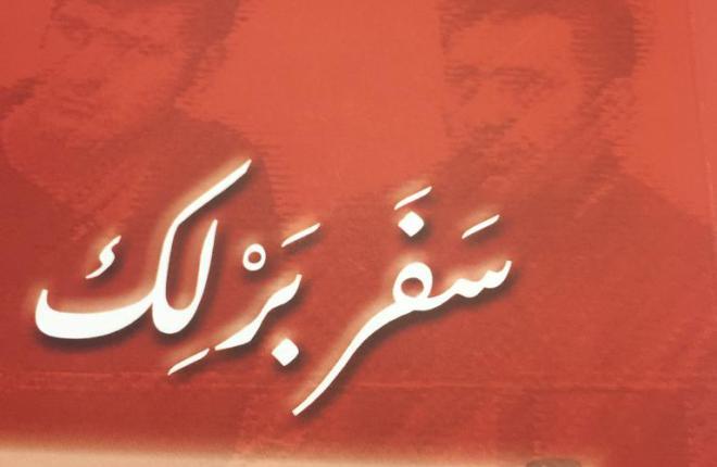Photo of سفربرلك – صدر عن مكتبة كل شيئ في حيفا مؤلف جديد للكاتب الدكتور خالد تركي