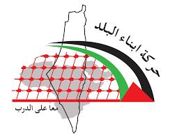 Photo of حركة أبناء البلد بفلسطين تدين العدوان الثلاثي على سوريا