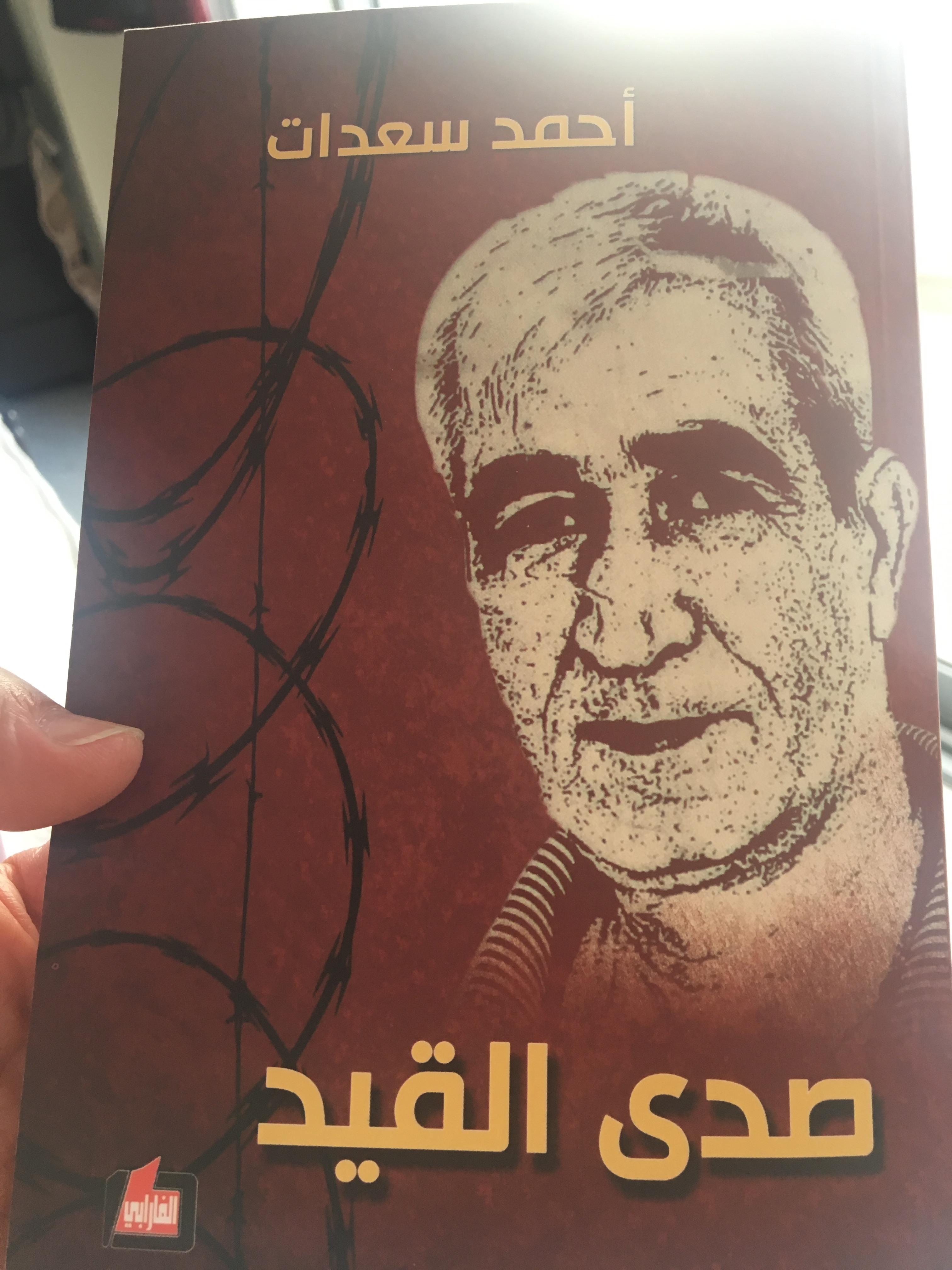 """Photo of قراءة في كتاب """"صدى القيد"""" للأسير الفلسطيني  أحمد سعدات"""