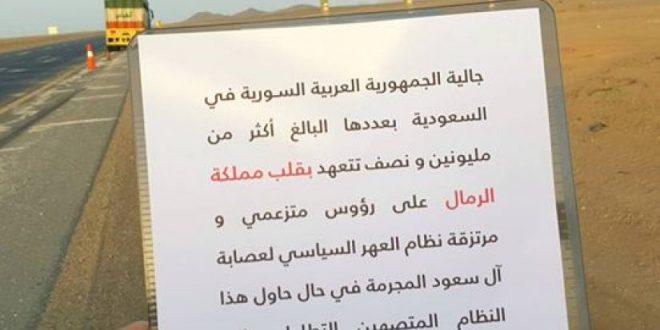 "Photo of من داخل السعودية.. أبناء جاليتنا يهددون ""سنقلب مملكة الرمال"""