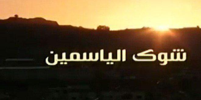 Photo of من الجولان المحتل.. فيلم شوك الياسمين ضيف مهرجان سينما الشباب