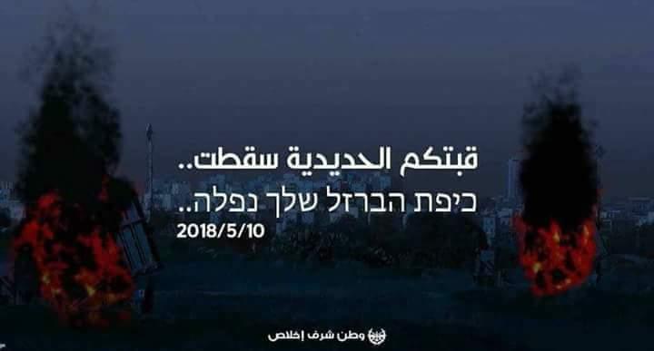 Photo of فيديو يوثق معنويات اسود الجيش بالقنيطرة بعد العدوان الاسرائيلي