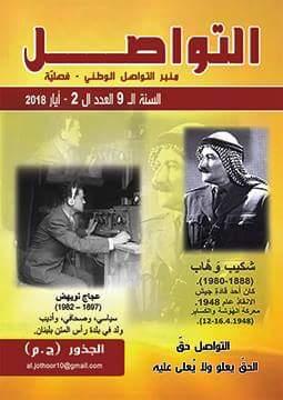 """Photo of صدور """"جريدة التواصل"""" في عدد أيار الثاني لسنتها التاسعة"""
