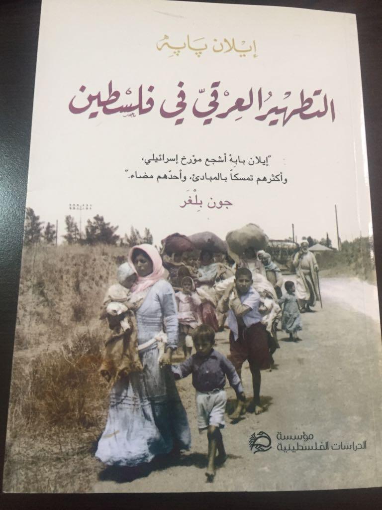 """Photo of """"التطهير العرقيّ في فلسطين"""""""
