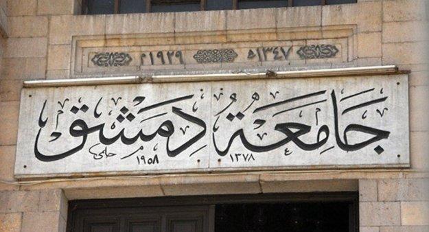 Photo of تأجيل امتحانات كليات درعا المقررة خلال 1 و5 تموز لوقت لاحق