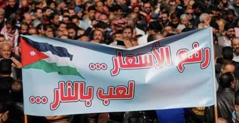 Photo of تواصل الاحتجاجات ضد ضريبة الدخل في الأردن