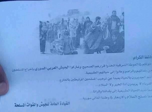 Photo of الجيش يدعوا أهل درعا لمساعدة بالتخلص من الارهاب