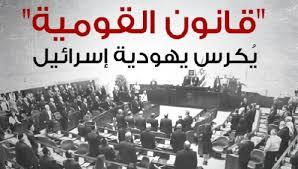 Photo of الحركة الوطنيّة للتواصل (لجنة التواصل وميثاق الأحرار)  قانون القومية الإسرائيلي لطمة وأكثر على سحنة القيادات الدرزيّة الموالية