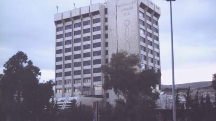 Photo of الحجز على أموال مدير وموظفي الشركة السورية للاتصالات