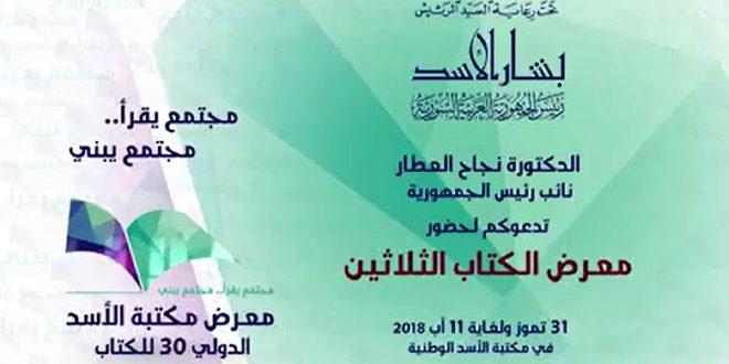 Photo of International Book Fair inaugurated at al-Assad Library