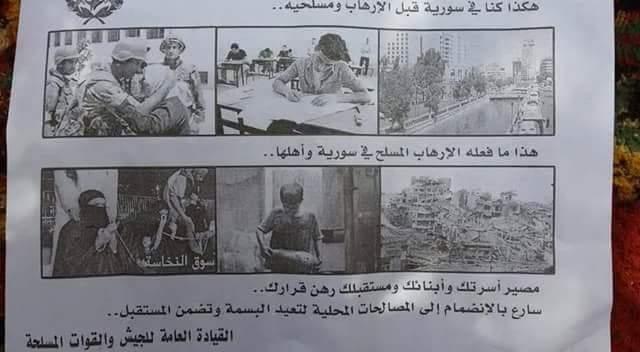 Photo of بالصور- مناشير الجيش بسماء ادلب