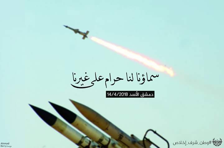 Photo of Syrian air defenses intercept a hostile target in Damascus Countryside