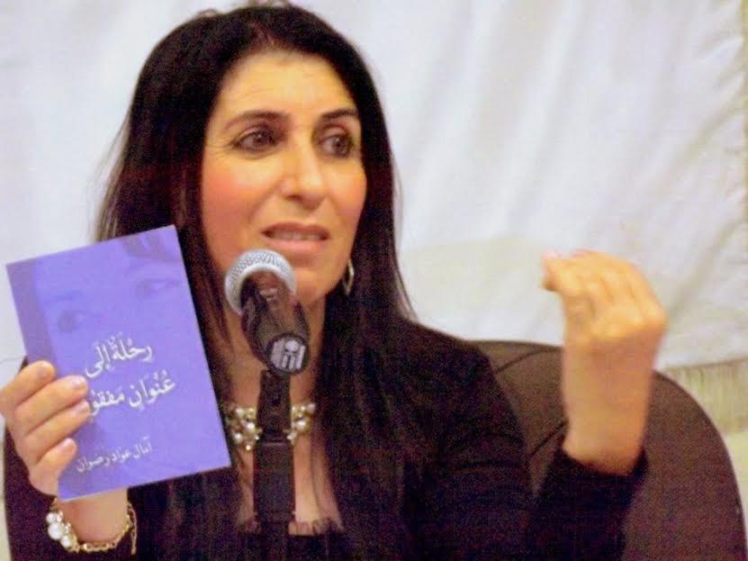 "Photo of ""آمال عوّاد رضوان"" …ديوانها الثالث (رحلةٌ إلى عنوانٍ مفقودٍ- عام 2010)"