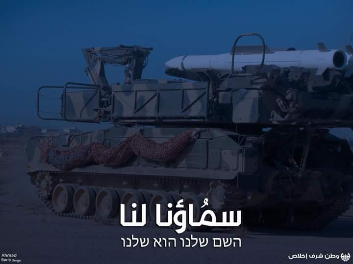 Photo of دفاعاتنا الجوية تتصدى لصواريخ اسرائيلية