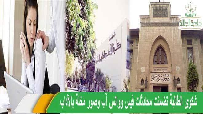 Photo of إيقاف دكتور جامعي بسبب تحرشه بطالبة