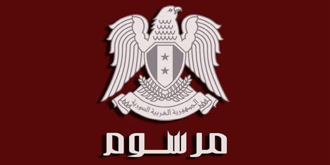 Photo of حاكم جديد لمصرف سوريا المركزي
