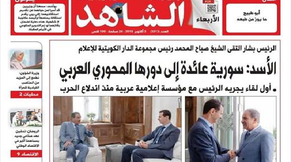 "Photo of ""الرئيس الأسد"" يملأ الاعلام الكويتي بانتصاره"
