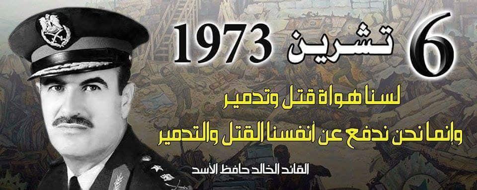 Photo of خمسة وأربعين عاماً .. وسوريا تجدد الانتصار
