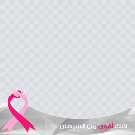Photo of Quneitra joins campaign to raise awareness of early detection of breast cancer