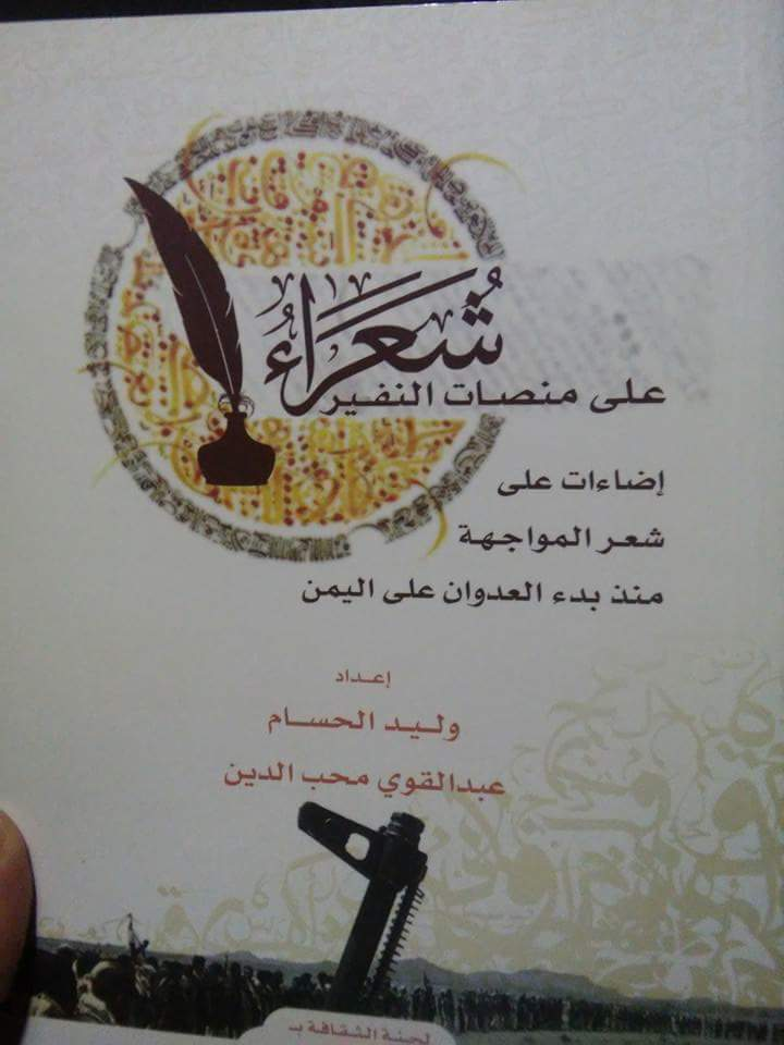 "Photo of قصيدة ""نازحٌ في مكاني"" لـ نبيل القانص"
