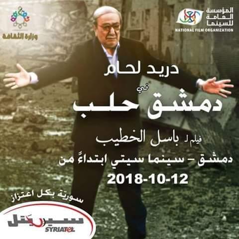 Photo of الفنان دريد لحام يطل بفيلم ( دمشق-حلب) بعد غياب